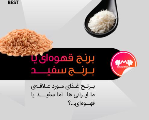 برنج سفید یا قهوهای