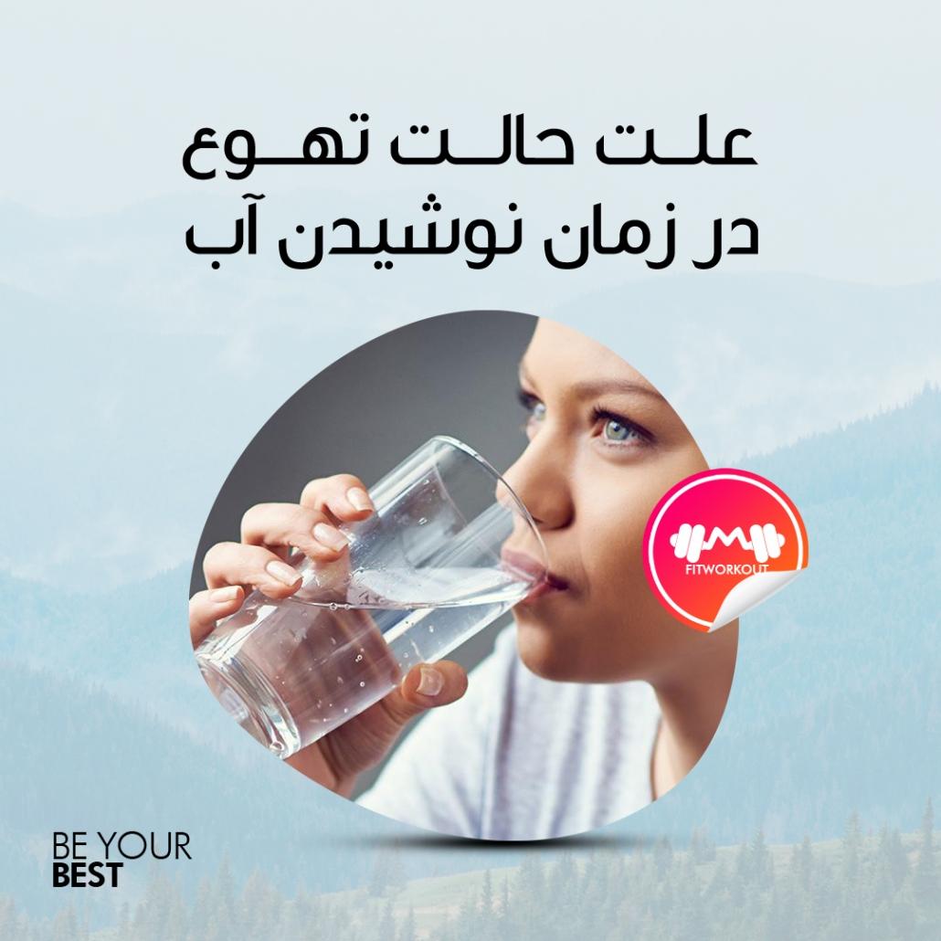 علت حالت تهوع در زمان نوشیدن آب